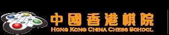 中國香港棋院
