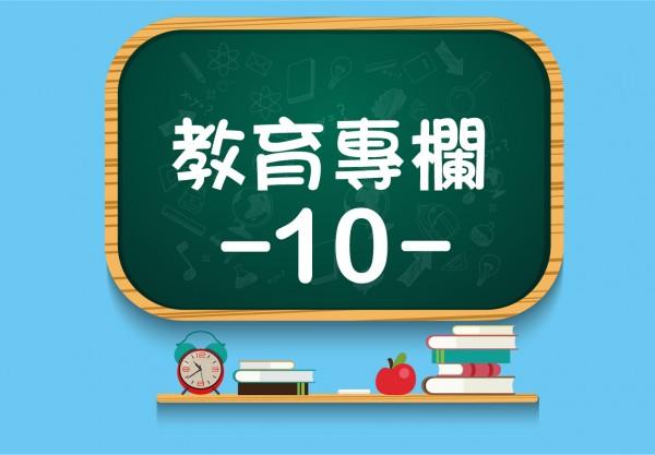 教育專欄10-zia -op