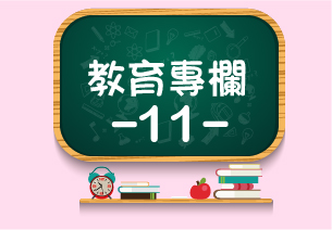 教育專欄11-zia
