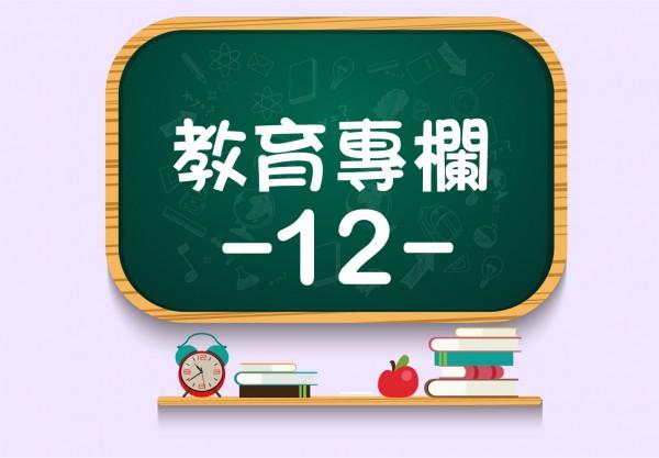 教育專欄12-01