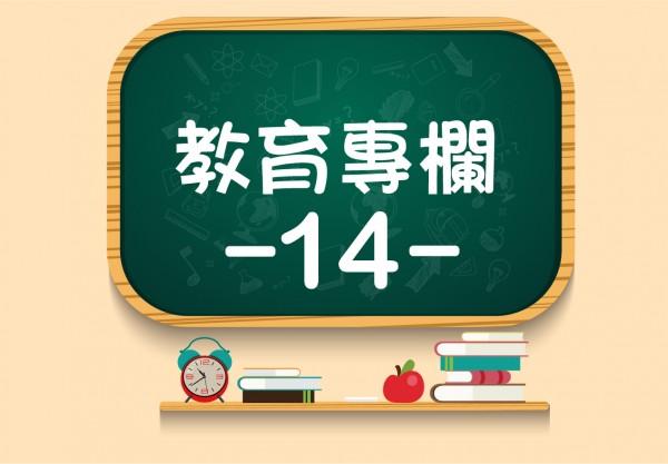 教育專欄14-zia-01-01