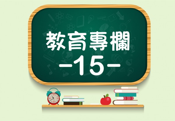 教育專欄15-01