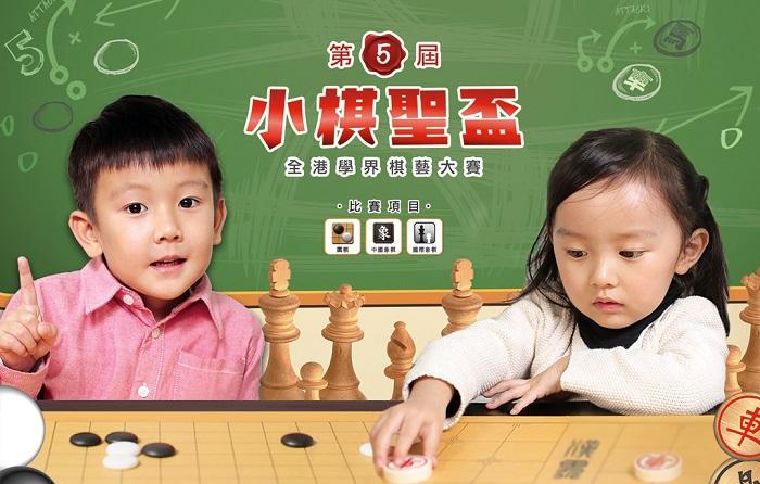 第五屆小棋聖盃 - 全港學界棋藝大賽