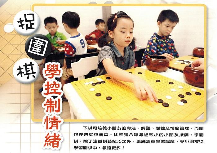 捉圍棋 學控制情緒