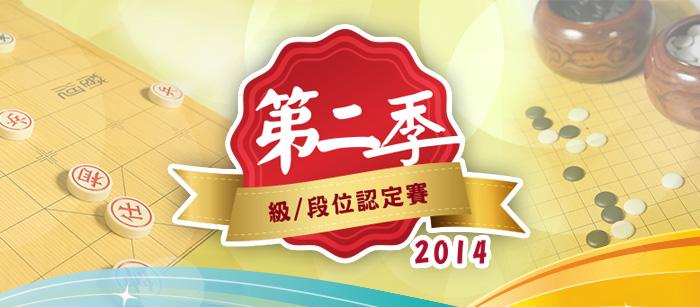 2014年第二季級段位認定賽詳情