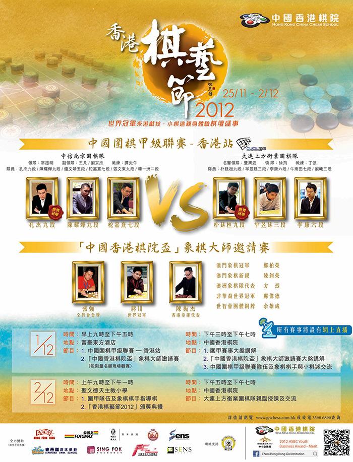 香港棋藝節 2012