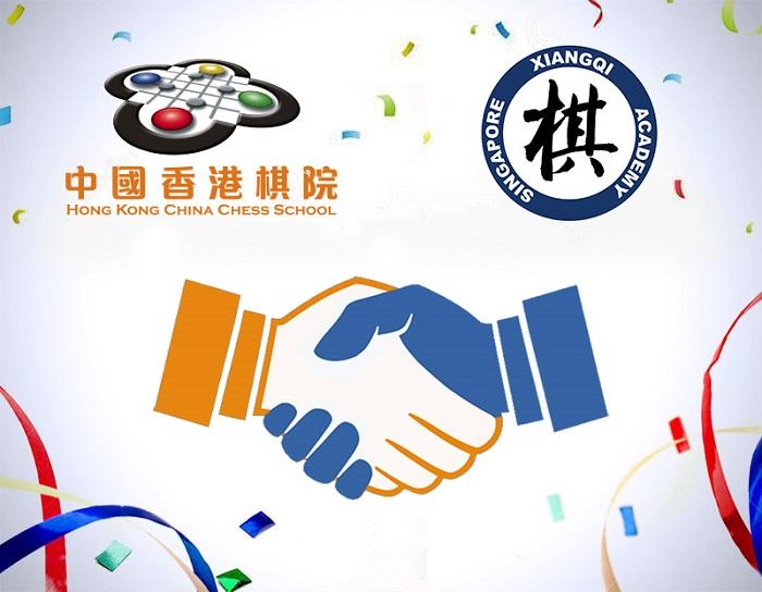 中國香港棋院 與 狮城棋院