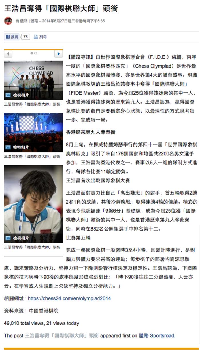 王浩昌奪得「國際棋聯大師」頭銜