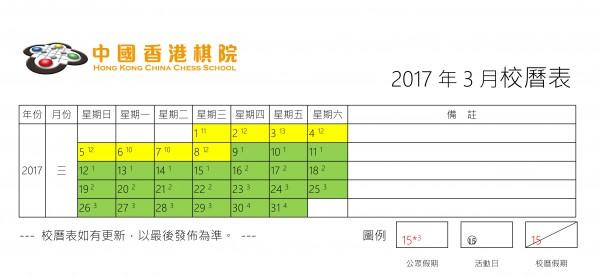 2016-2017%e6%a0%a1%e6%9b%86%e8%a1%a8_20161006_%e4%b8%89%e6%9c%88