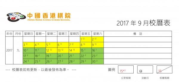 2016-2017%e6%a0%a1%e6%9b%86%e8%a1%a8_20161006_%e4%b9%9d%e6%9c%88