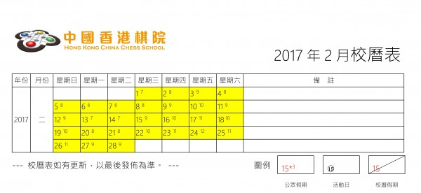 2016-2017%e6%a0%a1%e6%9b%86%e8%a1%a8_20161006_%e4%ba%8c%e6%9c%88
