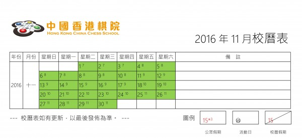 2016-2017%e6%a0%a1%e6%9b%86%e8%a1%a8_20161006_%e5%8d%81%e4%b8%80%e6%9c%88