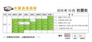 校曆表 (2016年10月份)