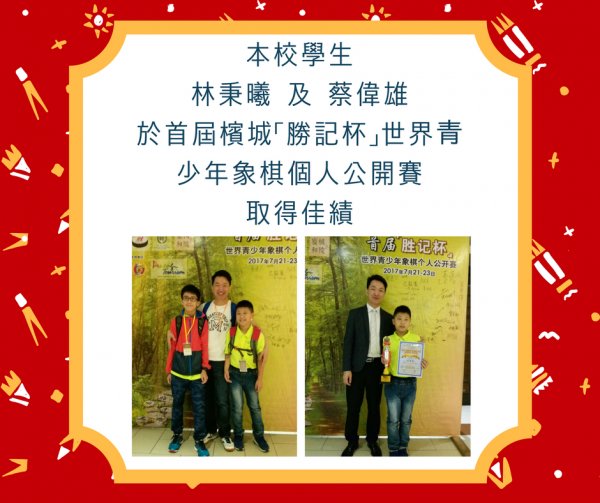 - 祝捷 -本校學生林秉曦 及 蔡偉雄首屆檳城「勝記杯」世界青少年象棋個人公開賽取得佳績 (3)