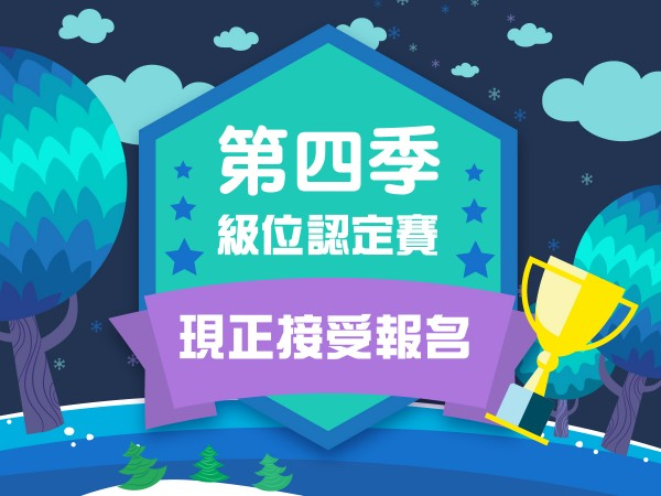 2017第四季級位認定賽_現正接受報名