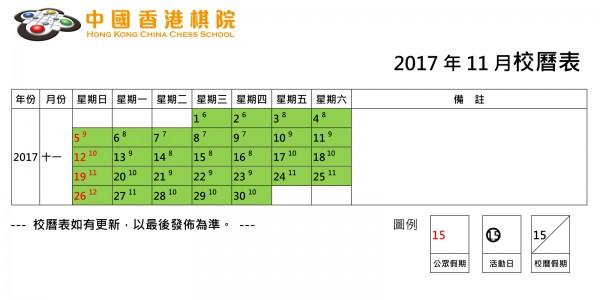2017-2018_校曆表_2017Nov-01