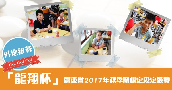2017_龍翔杯_FB_Link_Photo-01