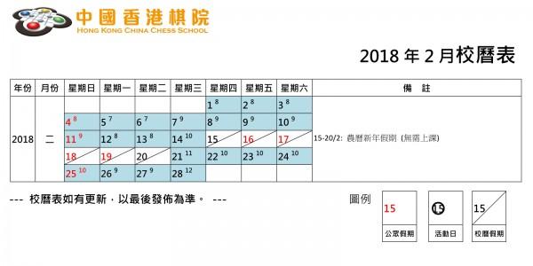 2017-2018_校曆表_2018Feb-01