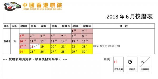 2017-2018_校曆表_2018Jun-01