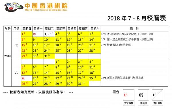 2017-2018_校曆表_2018Jul&Aug_R2-01