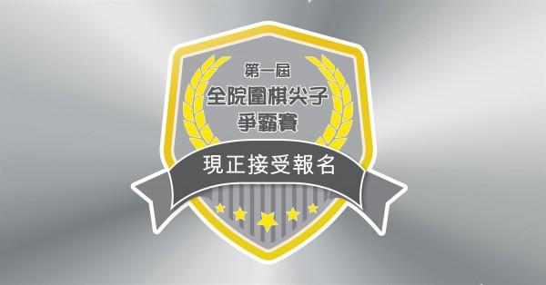 20180614_鄭弘九段佳局分享_FB_Link_Post_圖