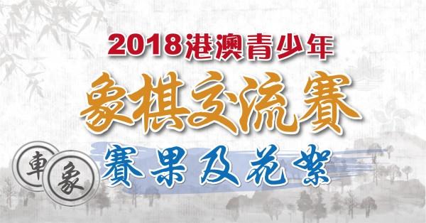 20180821-港澳青少年象棋交流-1200x628px-zia