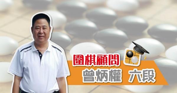 20180920-圍棋顧問曾炳權6段-1200x628px-zia-op