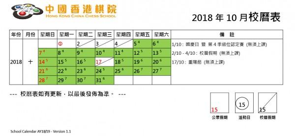 2018_10_School Calendar-01