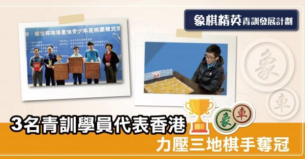 2011214-1200x628px-象棋精英青訓發展計劃_op-zia