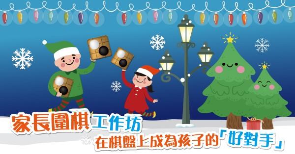20181207-1200X628px-家長圍棋速成班-op-zia_工作區域 1
