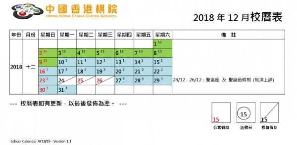 2018_12_School Calendar-01