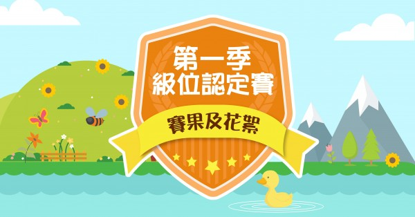 20181122-2019級位賽-賽果及花絮01