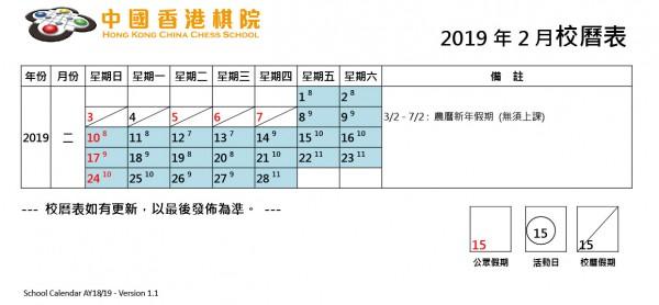 2019_02_School Calendar-01