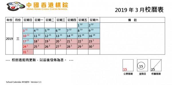 2019_03_School Calendar-01