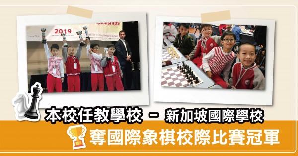 20190131-1200x628px-象棋超新星 ‧ 兩度為港增光_工作區域 1 複本