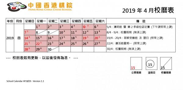 2019_04_School Calendar-01