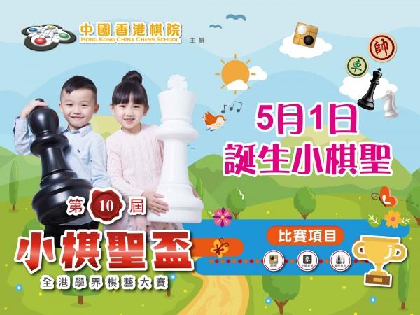 style1-1200x900px-5月1日誕生小棋聖-
