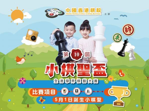 style2-1200x900px-5月1日誕生小棋聖-2-01