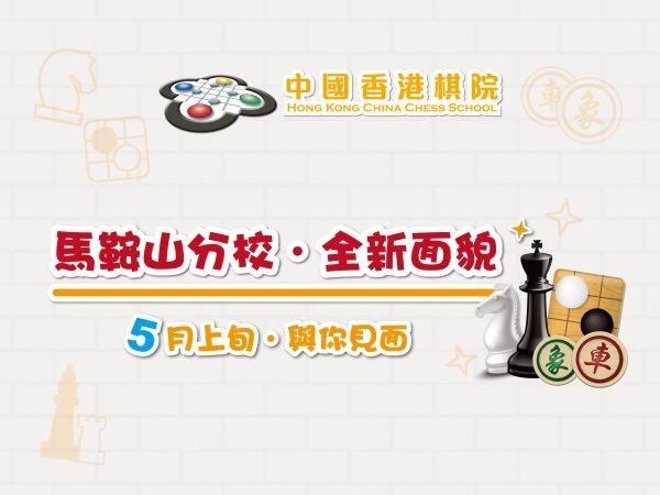 20190406-1200x900馬鞍山分校優化工程-op_web