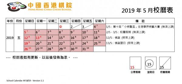 2019_05_School Calendar-01