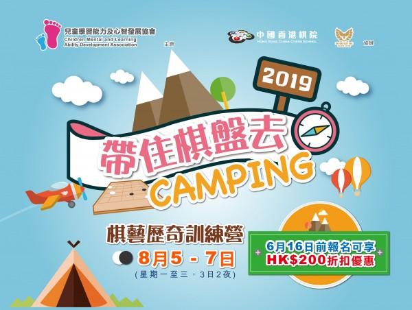 20190524-1200x900px-帶住棋盤去camping_banner