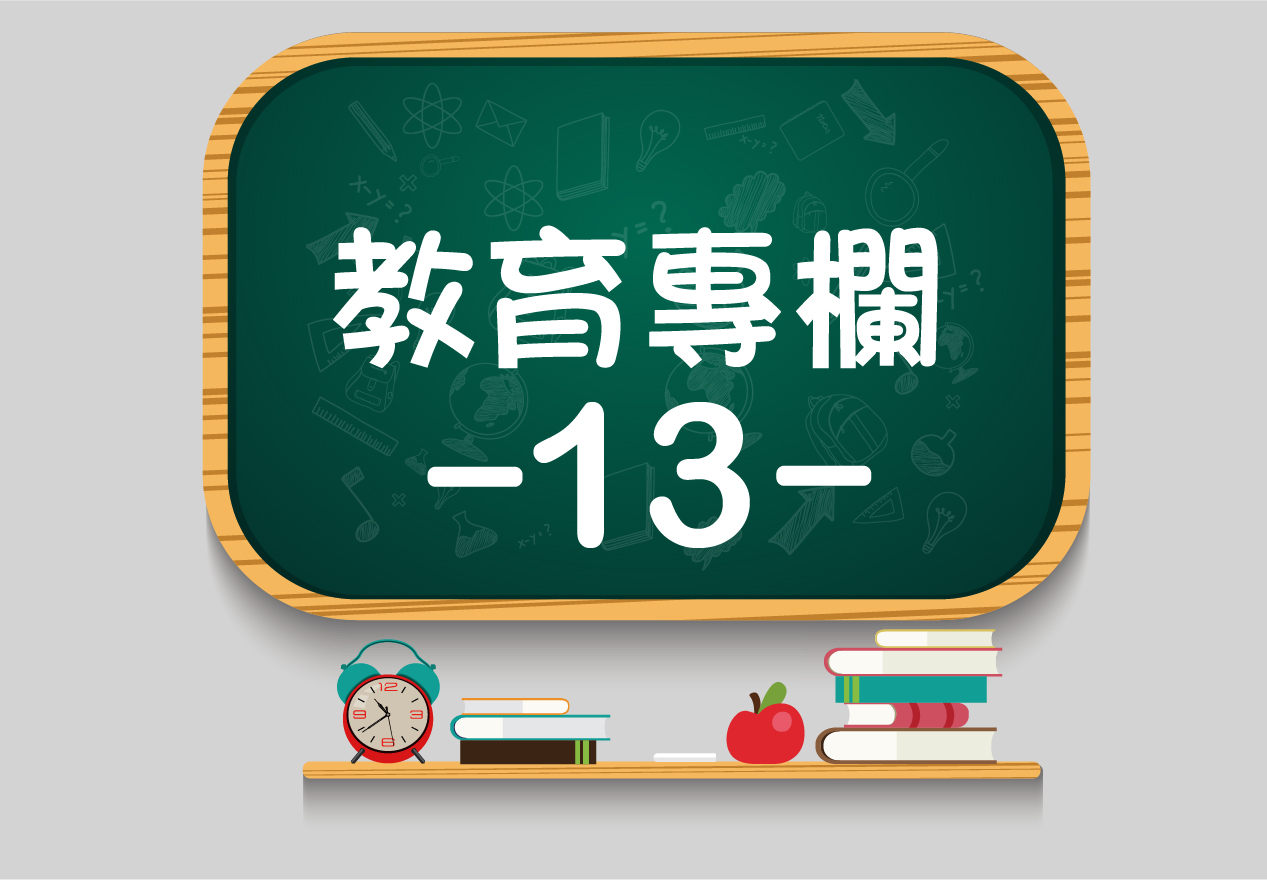 教育專欄13-zia-01