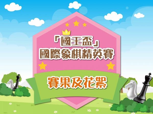 20190715-1200x900px-國王-op-01-01