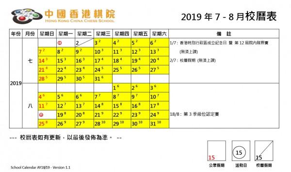 2019_07-08_School Calendar_HP-01