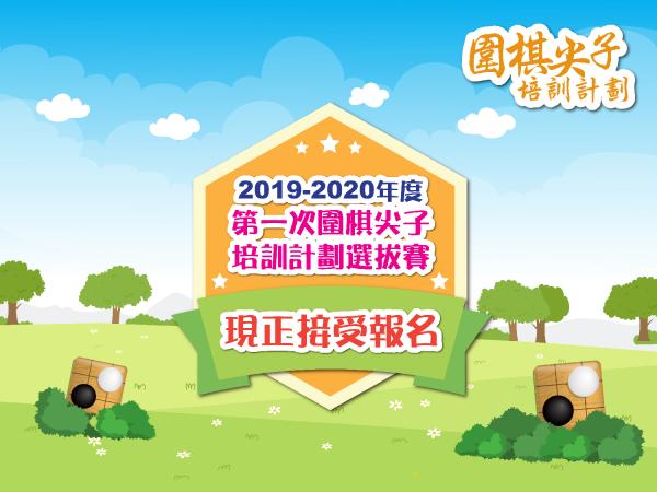 20190715-1200x900國王盃-op 副本-01-01-01_resize