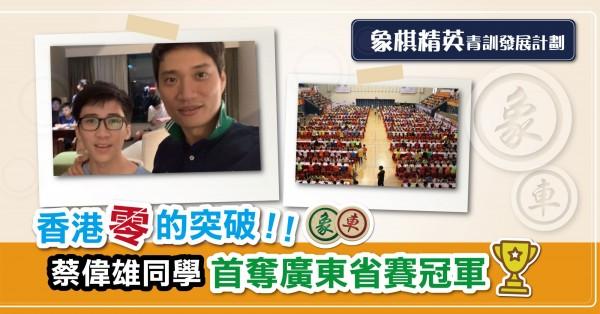 20190822-1200x628px-蔡偉雄同學首奪廣東省賽冠軍_op