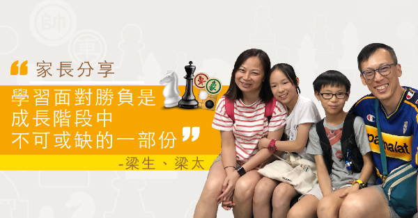 20190828-家長分享-梁生、梁太_resize