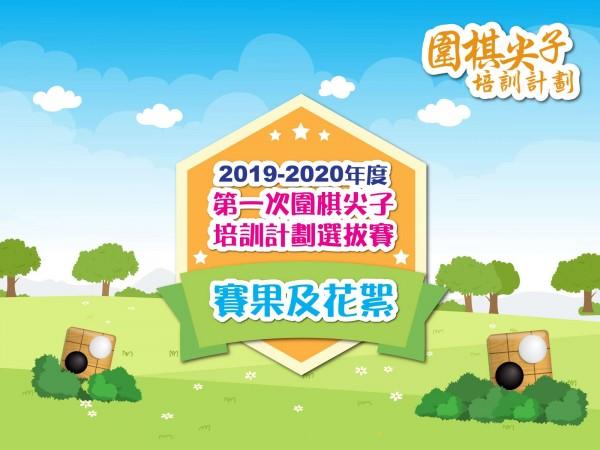 20190828-1200x900_圍尖選拔賽-opjpg