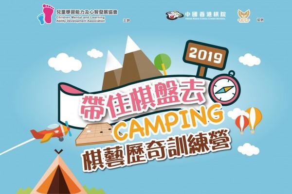 20190524-1200x900px-帶住棋盤去camping_banner-op