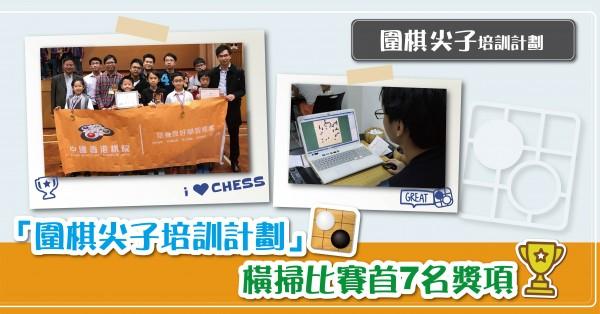 20190912_圍棋尖子培訓計劃- 橫掃比賽首7名獎項-op